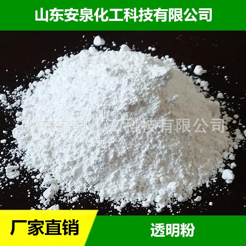 厂家直销 超细超白 透明粉 塑料用透明粉 精选矿石 透明粉