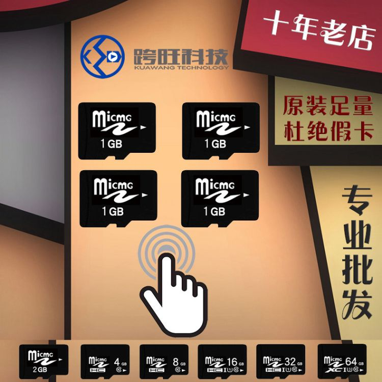 1GB手机内存卡Micro/SD闪存卡1gTF存储卡 厂家批发足量中性内存卡