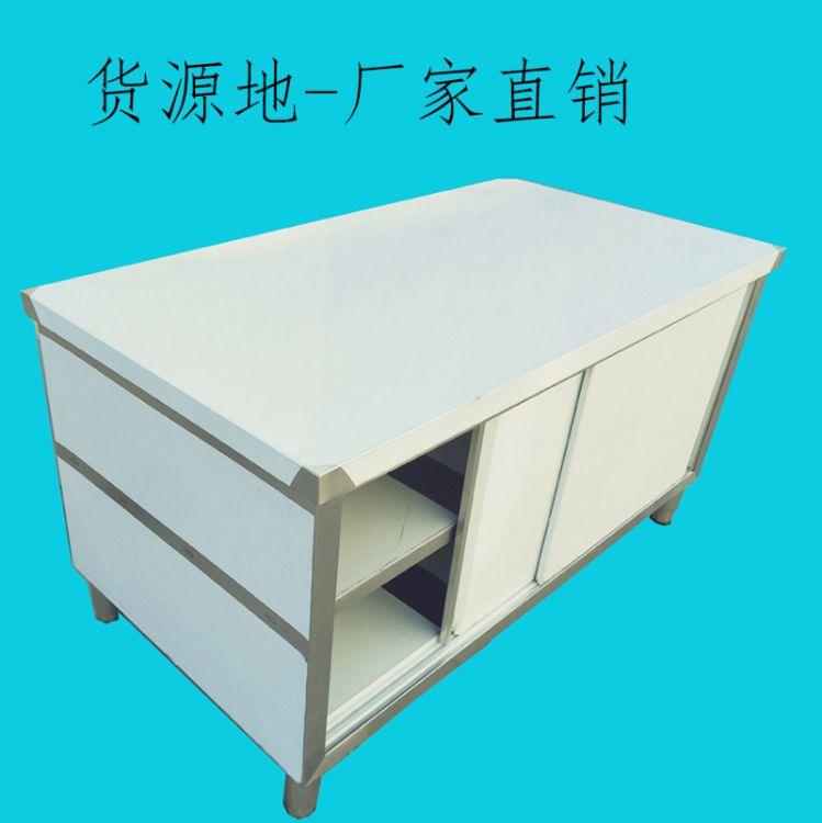 不锈钢移门工作台 厨房操作台单通双通拉门 定制款产地直销工作台