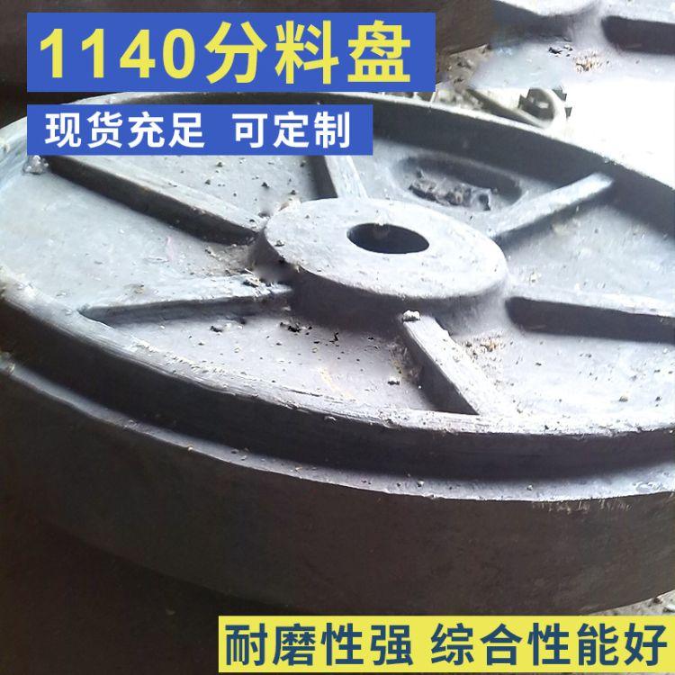 厂家批发1140分料锥分料盘 制砂机配件价格