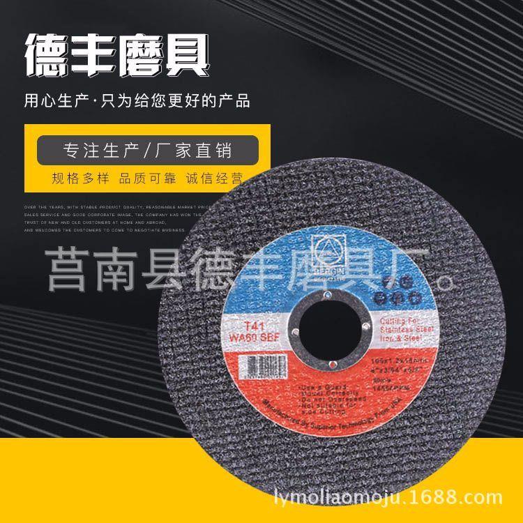莒南县 不锈钢切割片超薄切片 金属切割砂轮片 角磨机切片