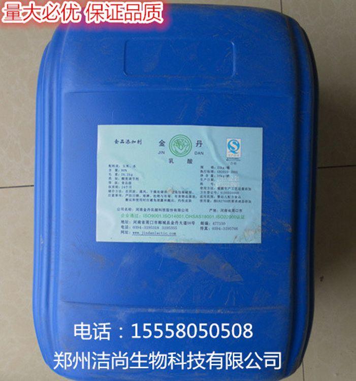 金丹乳酸食品级 食用乳酸 防腐剂保鲜剂 25kg桶装