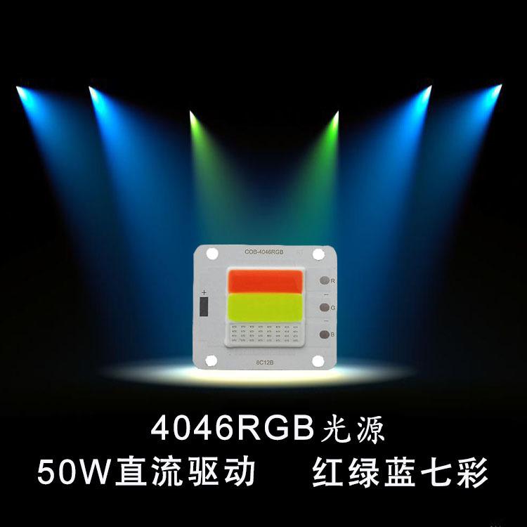 大功率50WRGB灯珠 直流驱动cob面光源 RGB景观亮化照明投光灯芯片