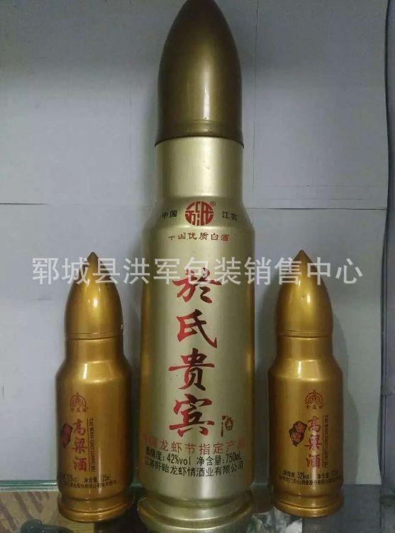 供应子弹型黄金色喷涂酒瓶   玻璃瓶