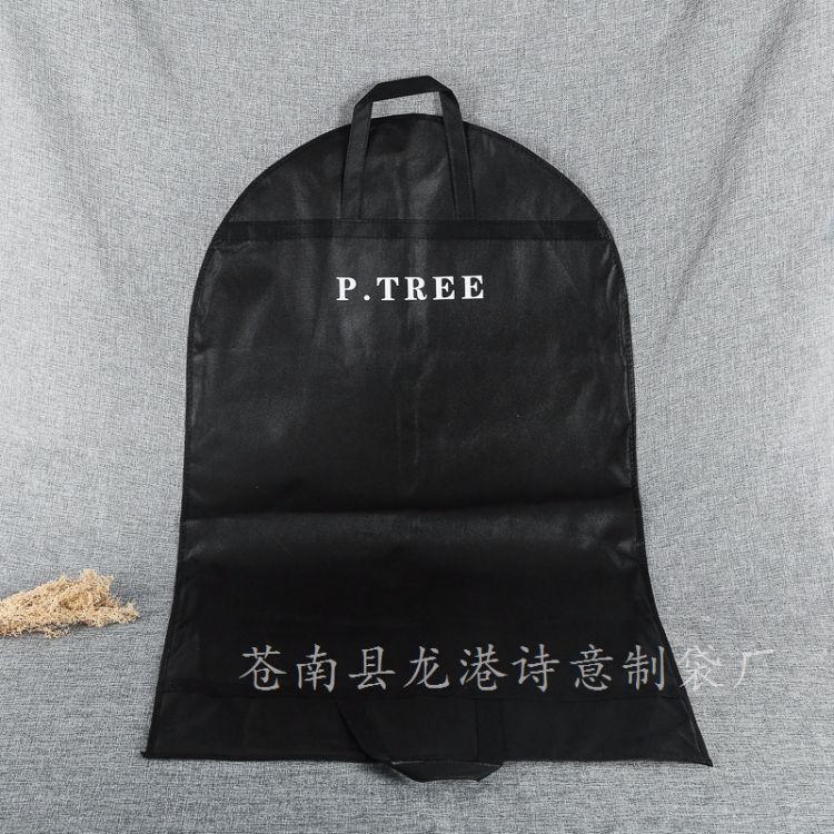 无纺布西装袋 防尘高档防水牛津布西装袋 环保服装袋