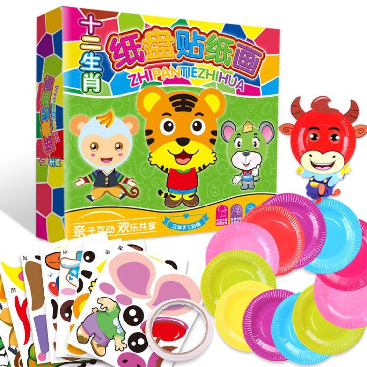 儿童益智玩具批发价格 幼儿园创意手工制作贴纸批发零售