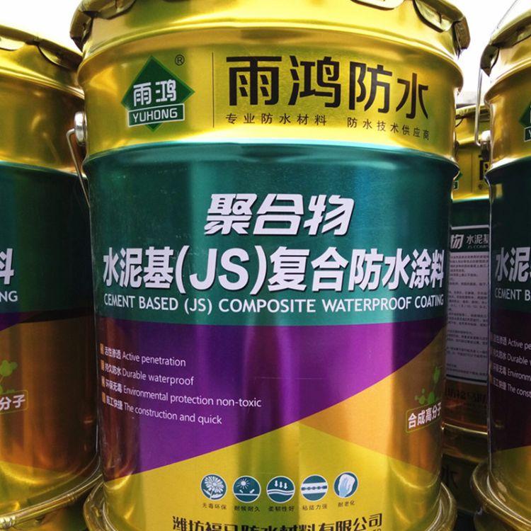 JS防水涂料聚合物 聚合物水泥基防水涂料 JS防水涂料双组分