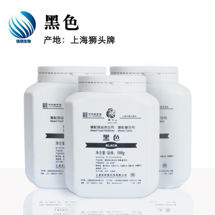 供应 上海狮头牌黑色色素着色剂 食品级色素 500克/桶 高效 安全