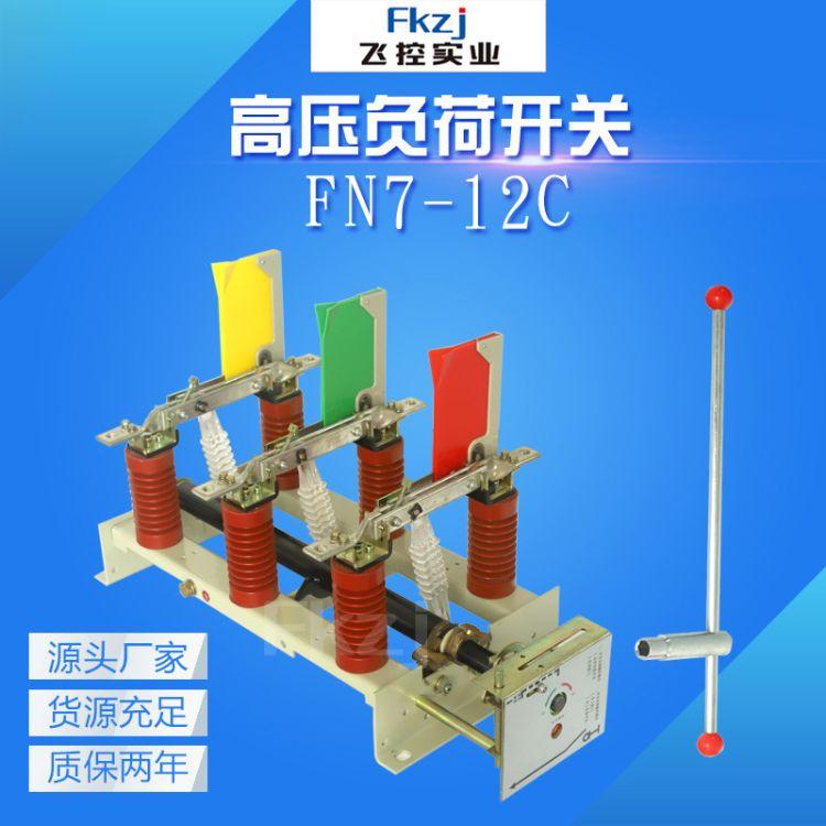 上海飞控热销款FN7-10C/400-630A连体组合10kV 户内高压负荷开关