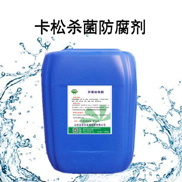 厂家直销卡松防腐剂 日洗化玻璃水涂料胶水用凯松防腐防霉剂