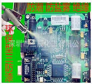 厂家直销三防漆PCB线路板专用三防漆符合ROHS,UL