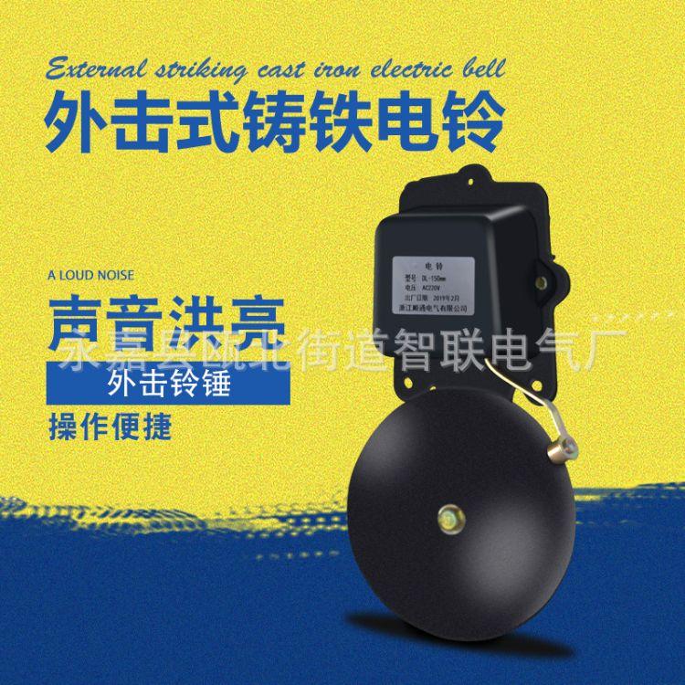 上海稳谷  外击铸铁电铃220V4-10寸烤棒式无火花电铃学校工厂车间用