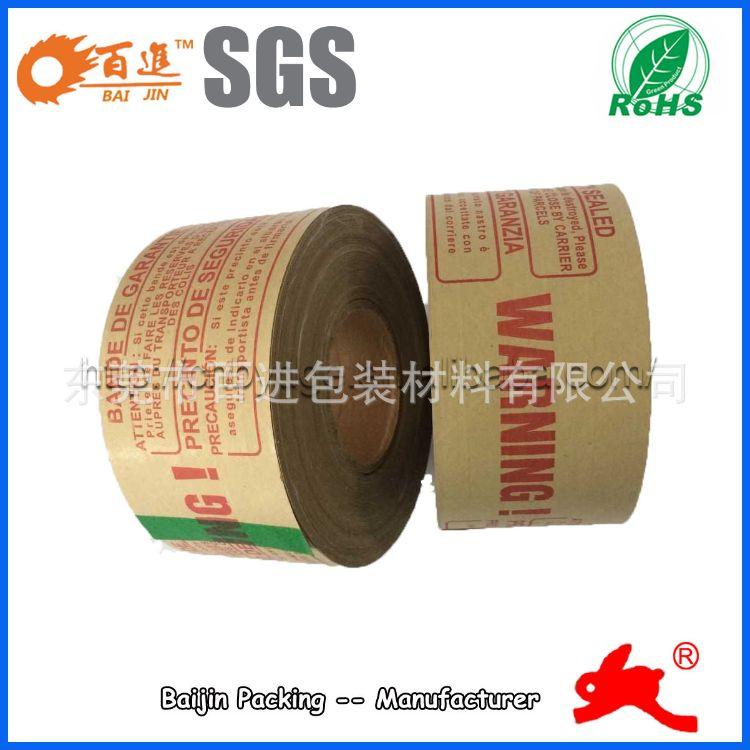 厂家直销湿水牛皮纸胶带 环保封箱牛皮纸胶带 60MM*50M