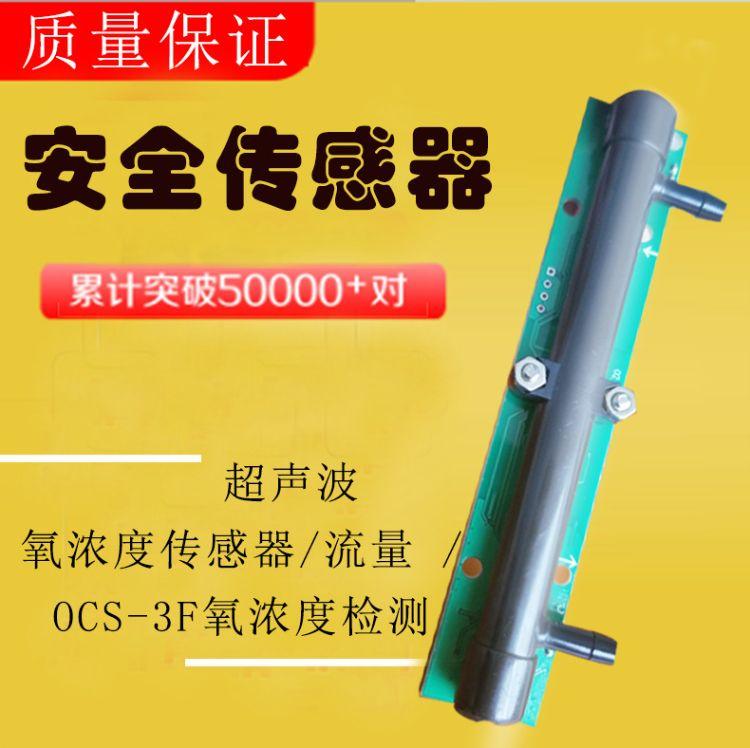 超声波氧浓度传感器