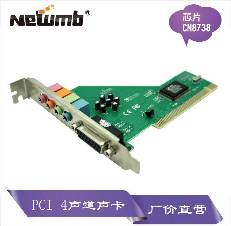 PCI声卡8738 6声道PCI声卡台式机8738声卡台式电脑声卡