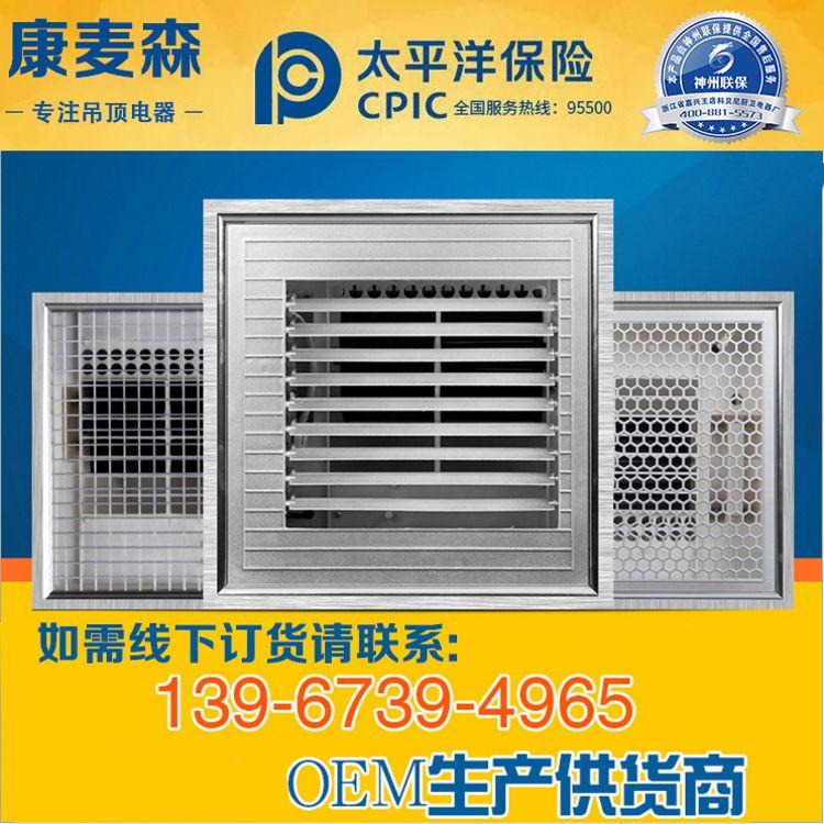 康麦森 静音负离子换气扇 吸顶式厨房智能遥控凉霸多功能电风扇