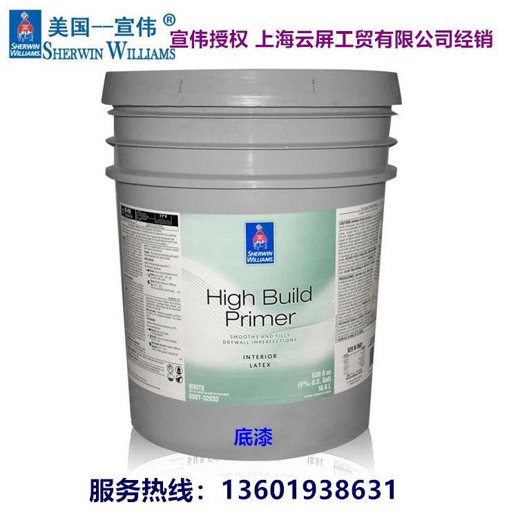 宣伟涂料 厚质内墙乳胶底漆5加仑内墙涂料高强度抗霉菌绿色环保