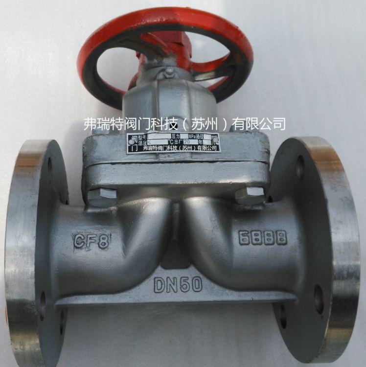 苏州阀门厂家弗瑞特高性能不锈钢堰式法兰隔膜阀G41W-10P