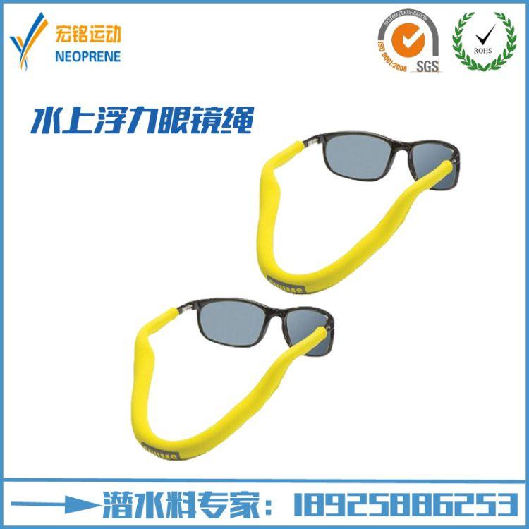 现货批发氯丁橡胶游泳浮力眼镜带 太阳墨镜漂流防滑潜水料眼镜绳