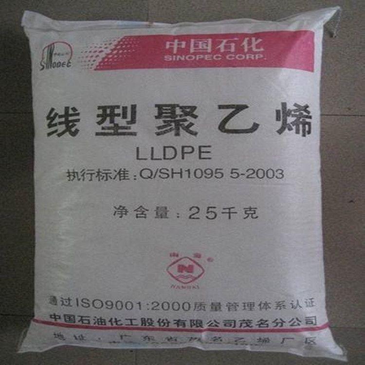 供应线型聚乙烯LLDPE 独山子石化 DFDA-7042