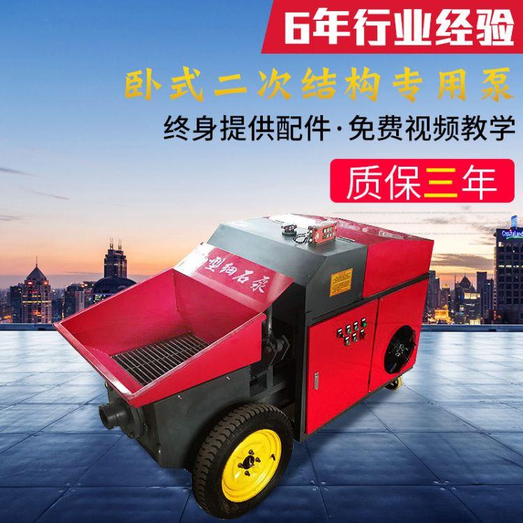 开泰机械 现货直销 小型卧式混凝泥土输送泵 砂浆输送专用泵 二次构造柱泵