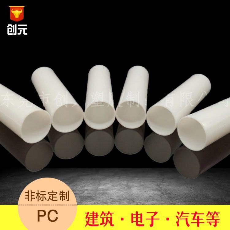 PC透明塑料管 透明包装管 PC硬管