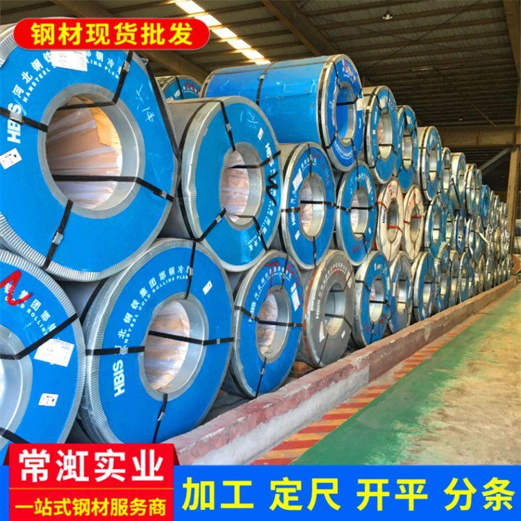 [常渱钢铁]出售马钢 电镀锌DC05+ZE价格电仪