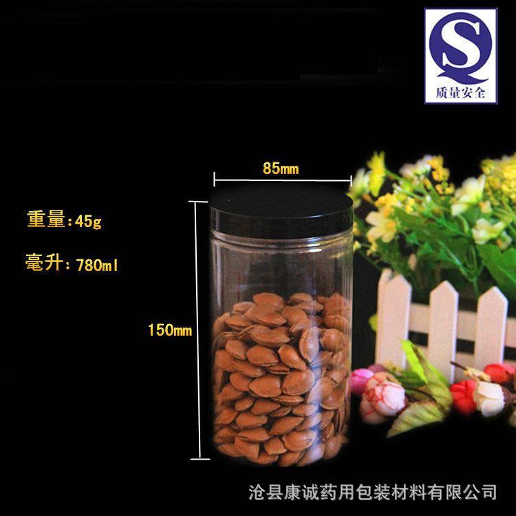 康诚-PET透明塑料罐加厚型 85*150易拉罐塑料瓶厂家 包装瓶