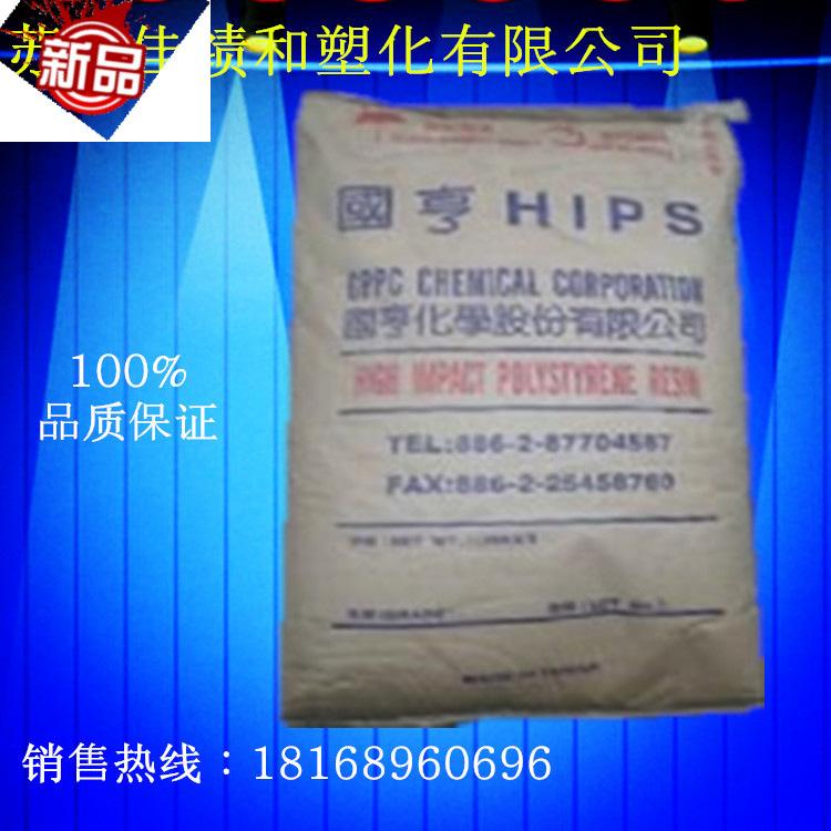 厂家直销台湾国亨HIPS/PS-350K优良的物理性塑胶原料