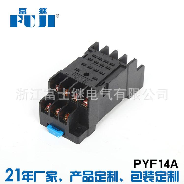 推荐热销 大量小型继电器座子PYF14A(DYF14A)继电器底座