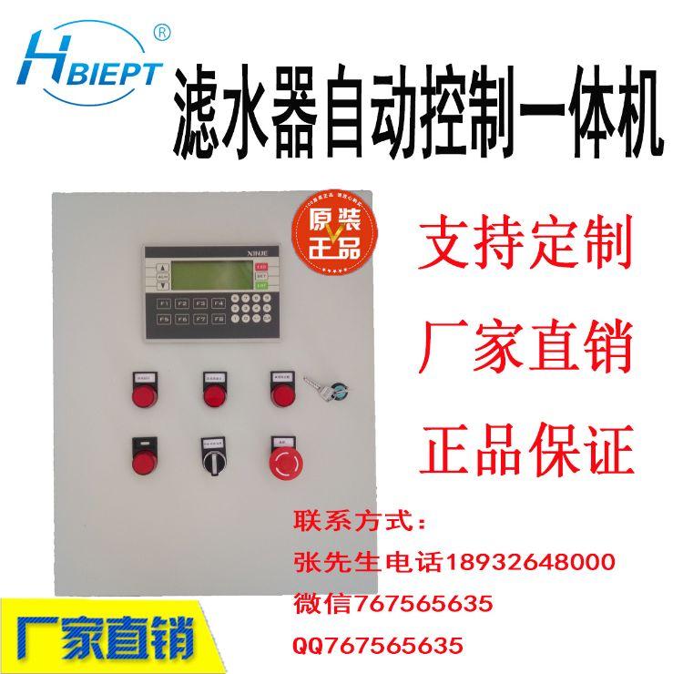 自动工业滤水器一体机控制柜PLC时间继电器控制信捷连云港