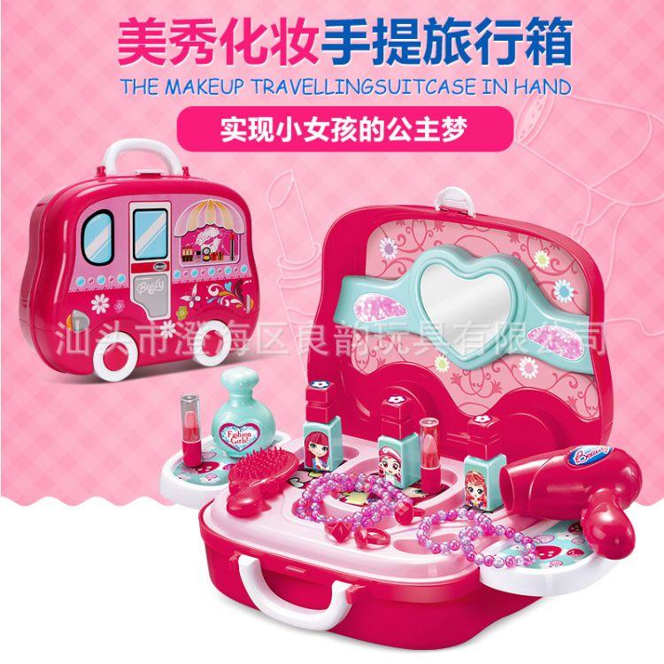 儿童梳妆台美容店化妆品玩具套装 手提箱过家家女孩玩具 一件代发