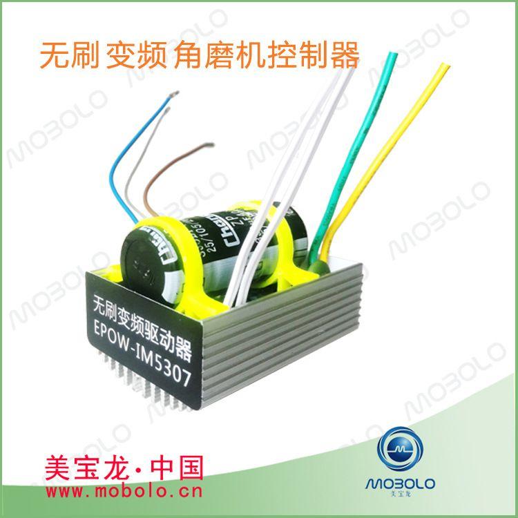 无刷变频角磨机控制器 EPOW-IM5307