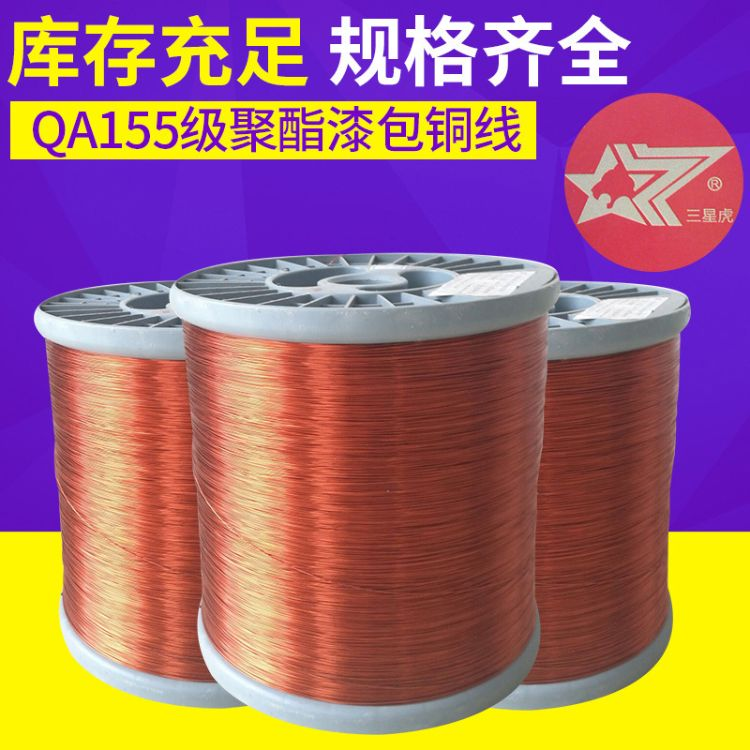三星虎-130级聚酯漆包铜线QZ系列0.15-2.50mm 漆包线生产厂家批发