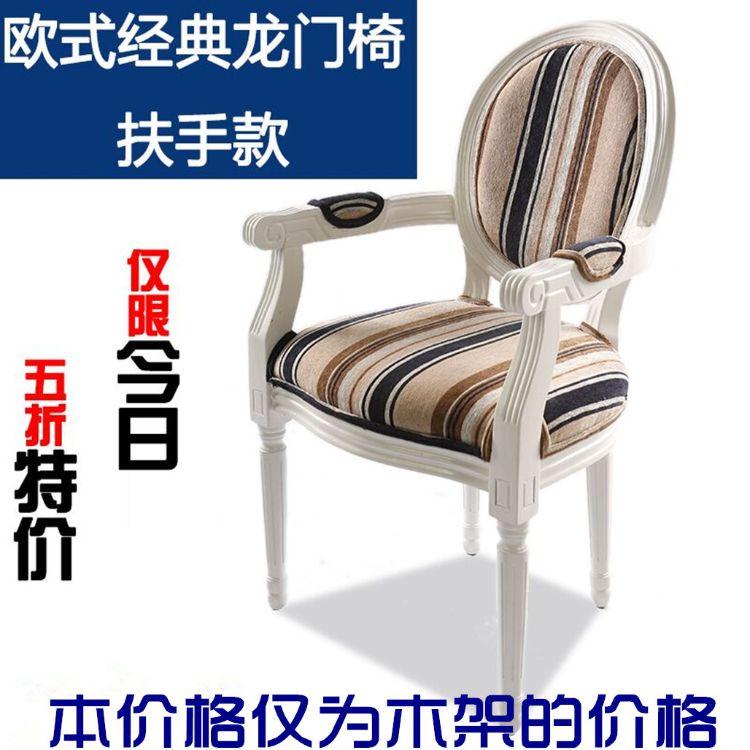 直销欧美式实木餐椅木架 白坯, 鸭蛋龙门椅 精品圆背椅 价格实惠