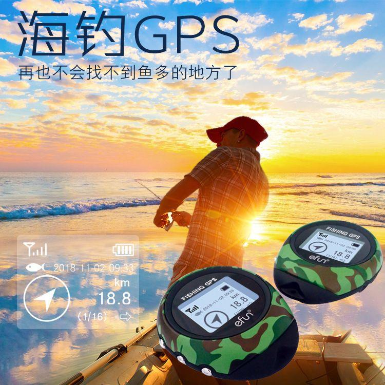 海钓GPS鱼群定位查找导航仪海上指路向导钓鱼定点记录神器