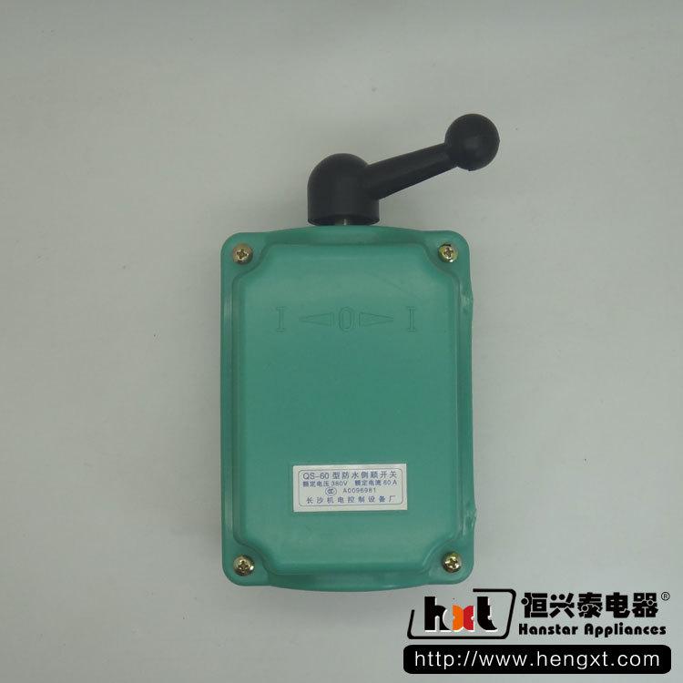 防水塑料QS-60A倒顺开关 耐用电机正反双电源转换隔离开关