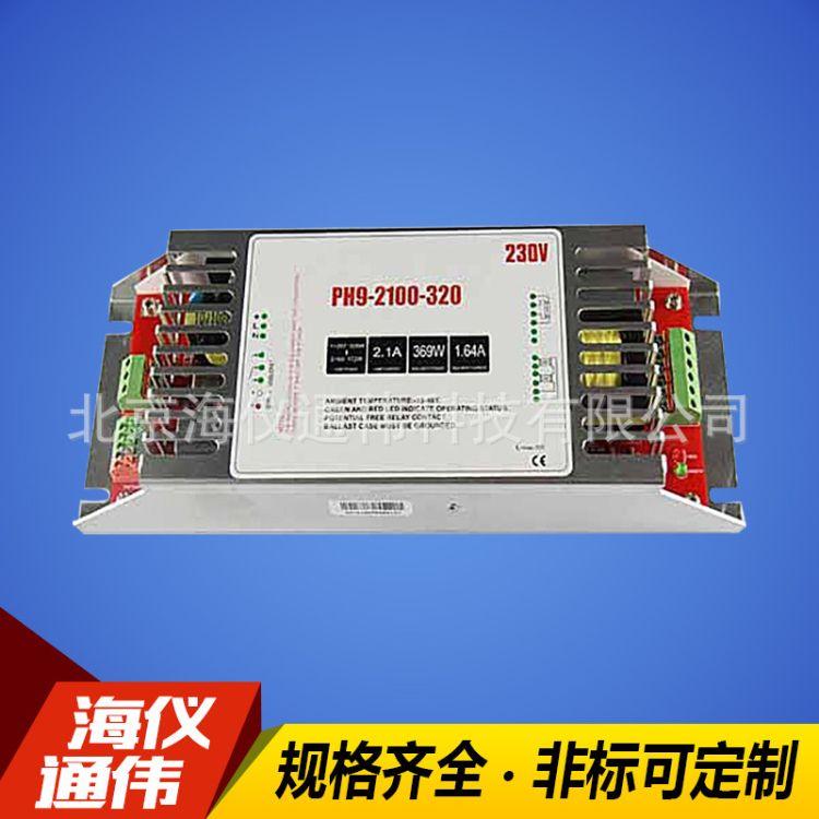 电子整流器 PH9至2100至320厂家直销单端四针紫外线灯管镇流器320W
