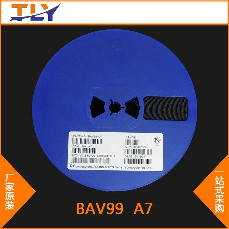 长电贴片三极管 BAV99  A7 SOT-23 原装现货库存  型号齐全