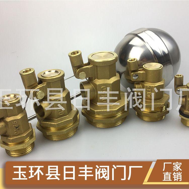 供应立式浮球阀 黄铜浮球阀 玉环浮球阀 水塔专用排气阀