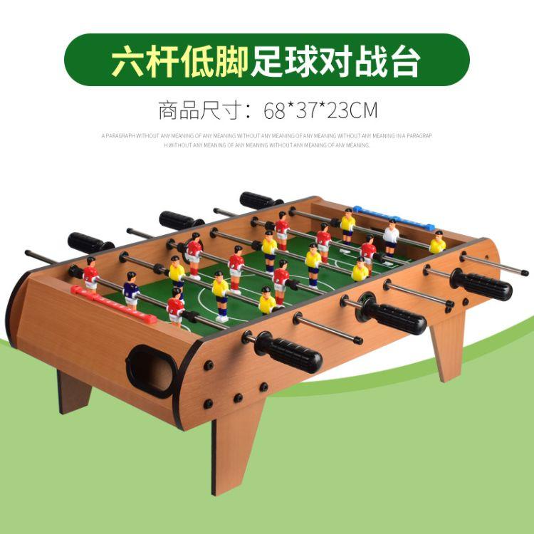 儿童桌面足球机大号台式双人 桌游桌式桌上足球玩具成人6杆木质