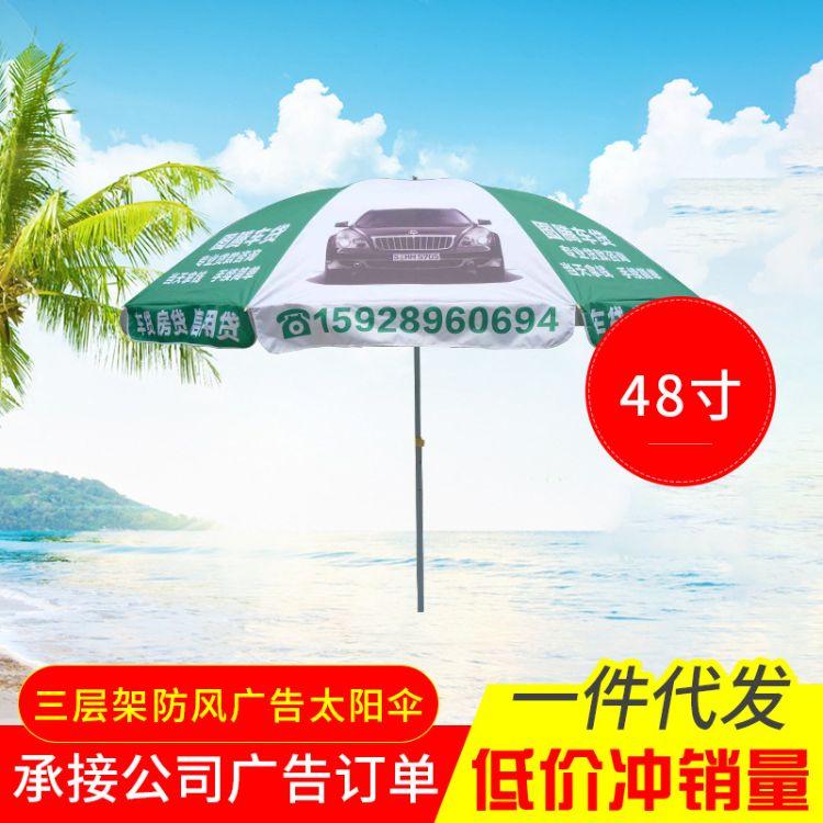 48寸三层架防风太阳伞 户外广告太阳遮阳伞 庭院摆摊促销伞定做