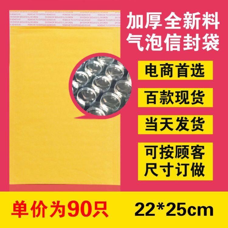 22*25cm(90个一箱)加厚气泡信封袋黄色牛皮纸袋快递信封气泡袋