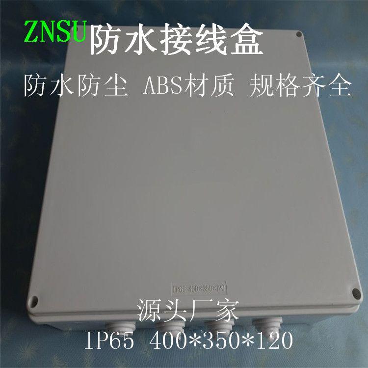 IP65防水盒 400*350*120防水电源盒 电缆分线盒 ABS接线盒规格齐