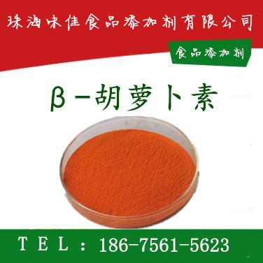 供应β-胡萝卜素食品添加剂β-胡萝卜素