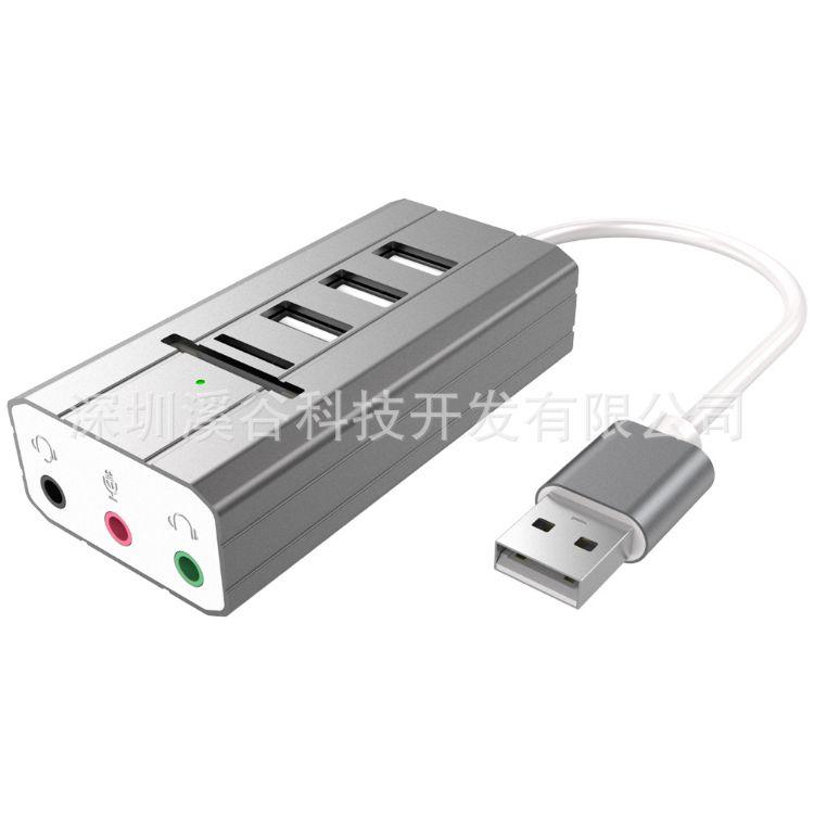 USB外置声卡USB接口带3口HUB多功能转换器集线器读卡器扩展坞