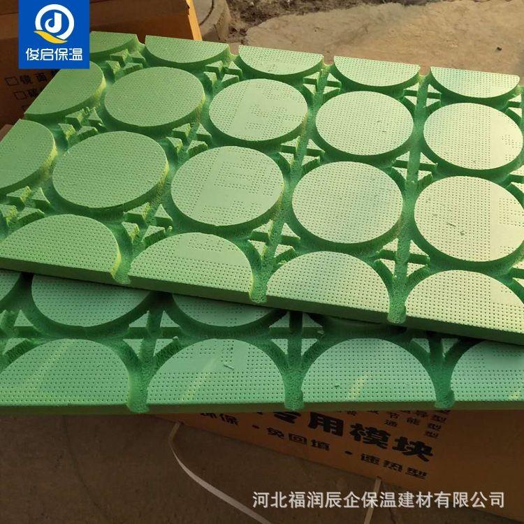 廠家直銷擠塑板地暖保溫模塊 XPS免回填電地暖模塊