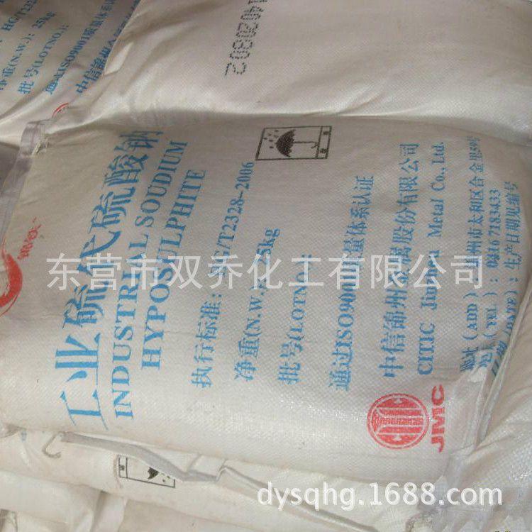 双乔现货供应锦州 大苏打 硫代硫酸钠  水产养殖专用硫代硫酸钠