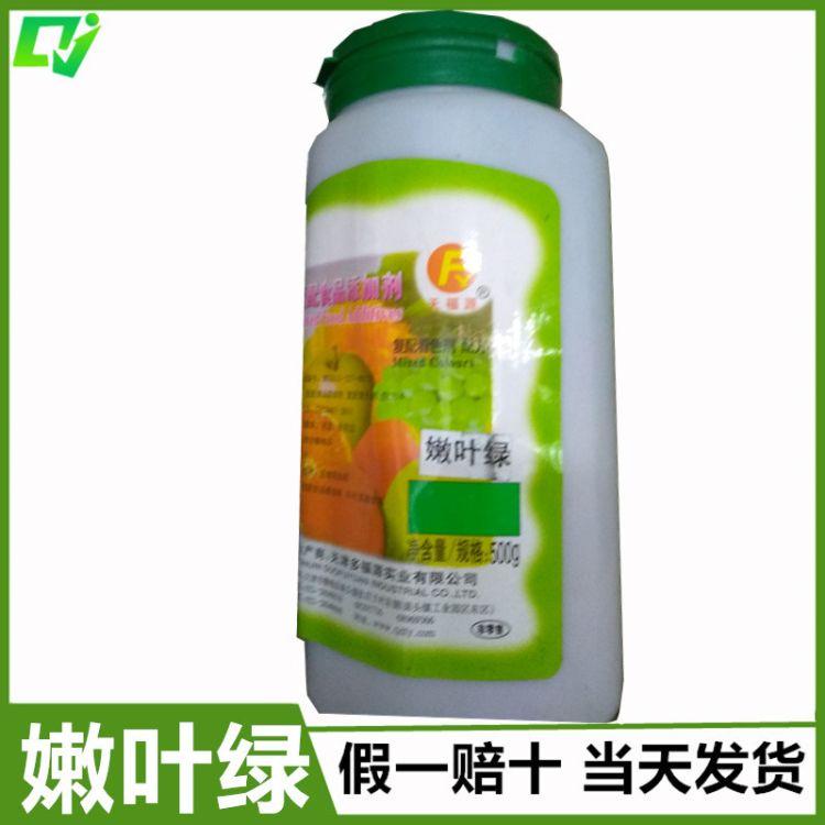 天福源 食用色素 嫩叶绿 复配着色剂 食品级 食品添加剂 现货供应