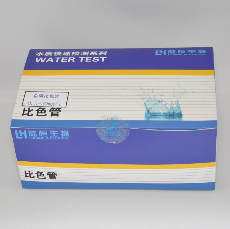 陆恒生物总磷比色管 磷酸根比色管 磷酸盐检测试剂包 LH3005 LH3006